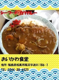 【相馬市】おいかわ食堂