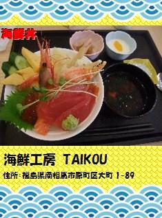【南相馬市】海鮮工房 TAIKOU