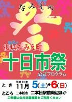 【浪江町】復興なみえ町十日市祭