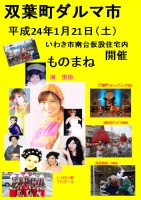 """2012年ダルマ市""""ふるさと双葉未来へ繋げろin南台"""