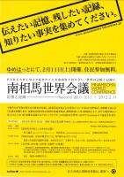 """=""""2012.2.11南相馬世界会議"""""""