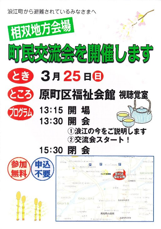 【浪江町】相馬地方町民交流会