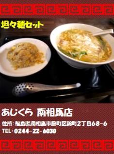【南相馬市】あじくら 南相馬店