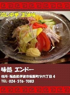 【飯舘村(福島市)】味処 エンドー
