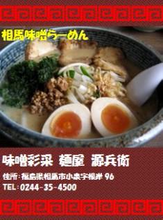 【相馬市】味噌彩采 麺屋 源兵衛