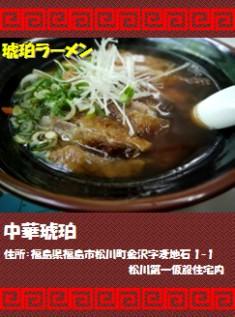 【飯舘村(福島市)】中華琥珀