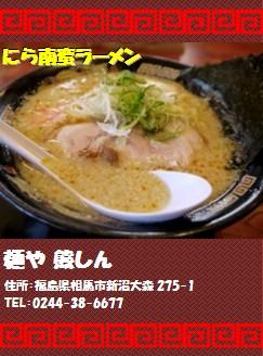 【相馬市】麺や 熊しん