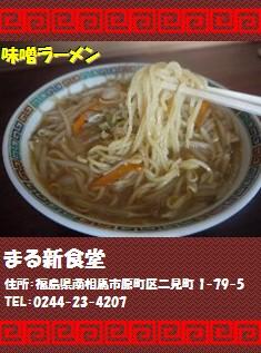 【南相馬市】まる新食堂