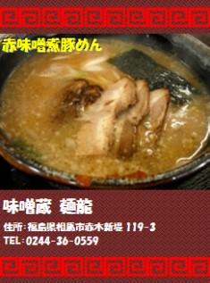 【相馬市】味噌蔵 麺龍