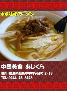 【相馬市】中国美食 あじくら