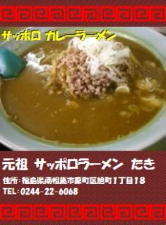 【南相馬市】サッポロラーメン たき