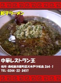 【南相馬市】中華レストラン王