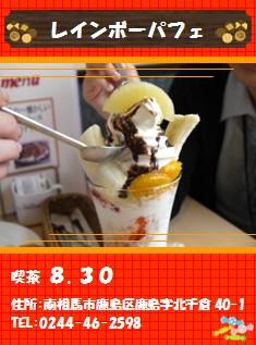【南相馬市】喫茶 8.30
