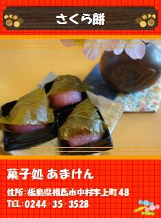 【相馬市】菓子処 あまけん