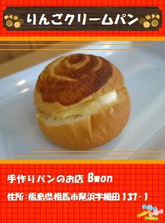 【相馬市】手作りパンのお店 Bwon