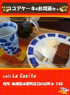 【南相馬市】cafe La Casita
