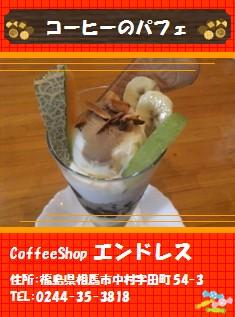 【相馬市】CoffeeShop エンドレス