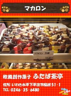 【双葉町(いわき市)】欧風創作菓子 ふたば茶亭