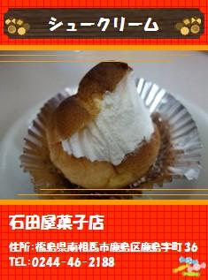 【南相馬市】石田屋菓子店