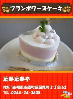 【南相馬市】菓夢菓夢亭