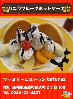 【南相馬市】ファミリーレストラン katuras
