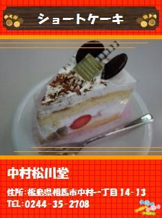 【相馬市】中村松川堂