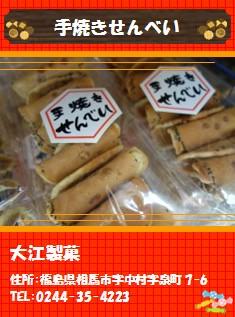【相馬市】大江製菓