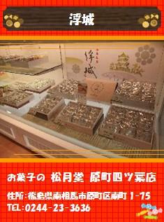 【南相馬市】お菓子の 松月堂