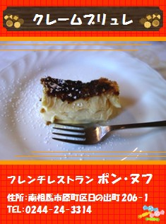 【南相馬市】フレンチレストラン ポン・ヌフ