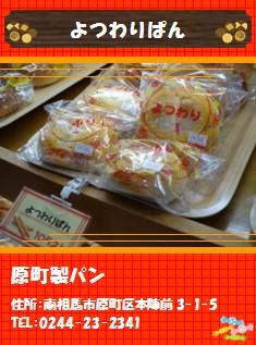 【南相馬市】原町製パン