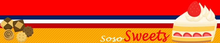 【相双ビューロー】SOSO SWEETS