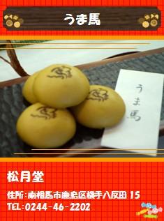 【南相馬市】松月堂菓子店