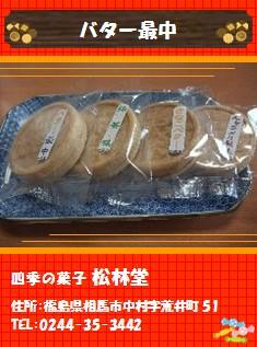 【相馬市】四季の菓子 松林堂
