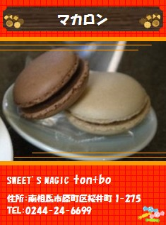【南相馬市】スイーツマジック ton+bo