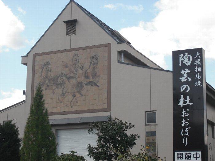 【浪江町】陶芸の杜おおほり