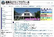 福島県立テクノアカデミー浜