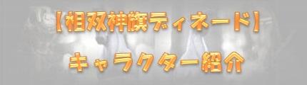 【相双神旗ディネード】キャラクター紹介