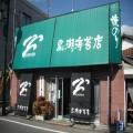 【南相馬市】黒潮海苔店