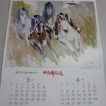 2010野馬追カレンダー[3-4月]