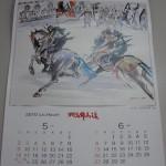 2010野馬追カレンダー[5-6月]