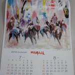 2010野馬追カレンダー[7-8月]