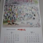 2010野馬追カレンダー[9-10月]