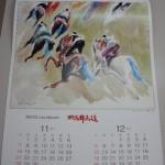 2010野馬追カレンダー[11-12月]