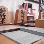 第15代鍋将軍 相馬「漁師鍋」