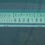 クラブツーリズム『福島浜通り再発見』