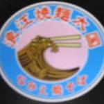 浪江焼麺太国紋章