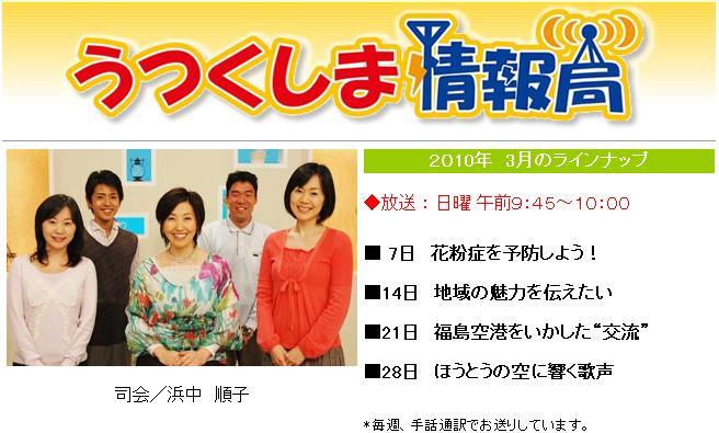 福島テレビ『うつくしま情報局』
