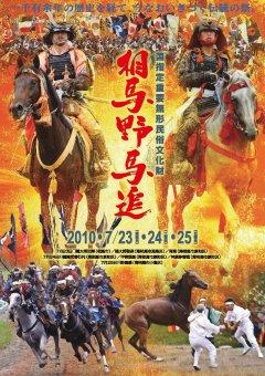 2010相馬野馬追ポスター