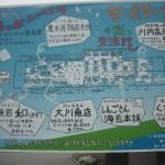 「浜風香るシーサイド夢長屋」道の駅 よつくら港:看板