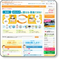 東日本大震災 支援物資/ボランティア募集|ボランティアプラットフォーム